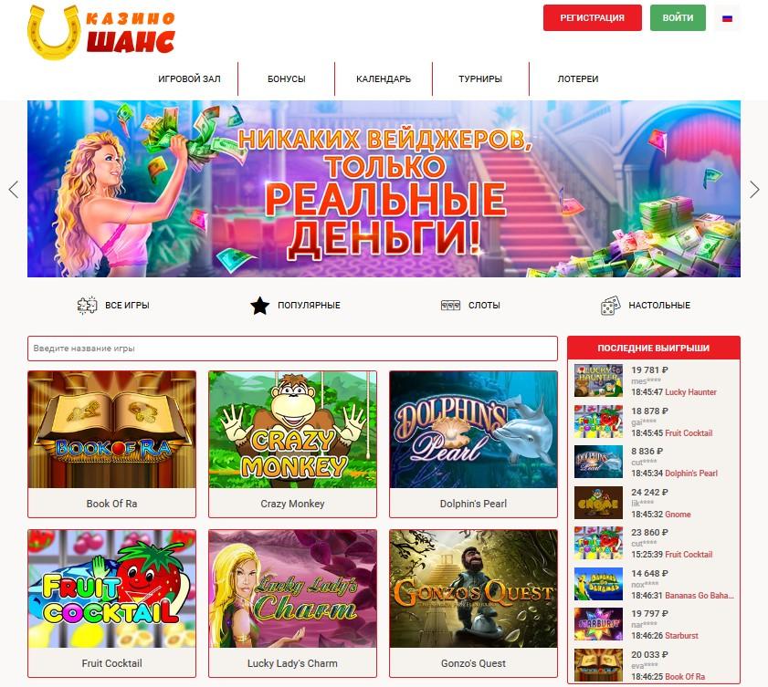 онлайн казино шанс