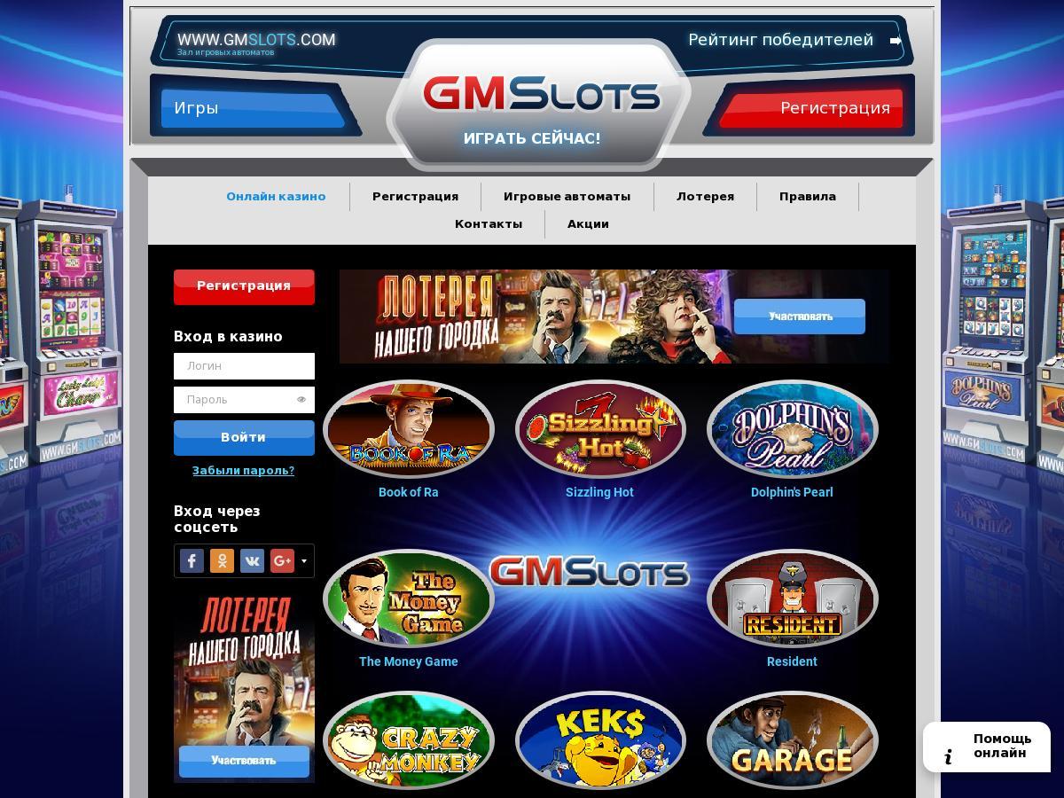 казино гаминаторслотс