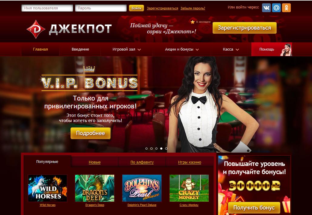 официальный сайт казино джекпот